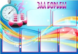 Купить Стенд Зал борьбы в синих тонах 1000*700 мм в России от 3063.00 ₽