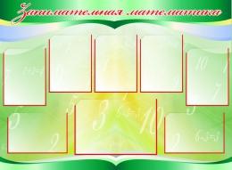Купить Стенд Занимательная математика золотисто-зеленый с голубыми крыльями  1220*900мм в России от 4630.00 ₽