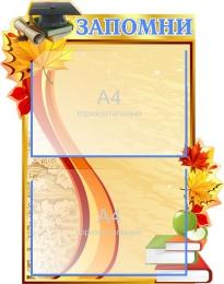 Купить Стенд Запомни для кабинета географии в стиле Осень  450*570мм в России от 1106.00 ₽