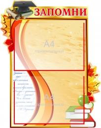 Купить Стенд Запомни  в стиле  Осень 450*600 мм в России от 1156.00 ₽