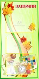 Купить Стенд Запомни в стиле Осень зелёный 450*900мм в России от 1686.00 ₽