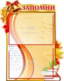 Купить Стенд Запомни в стиле стенда Осень 600*450мм в России от 1156.00 ₽