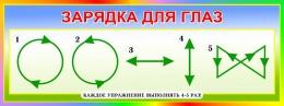 Купить Стенд Зарядка для глаз в радужных тонах 800*300 мм в России от 857.00 ₽