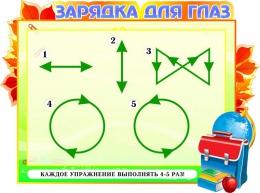Купить Стенд Зарядка для глаз в стиле Осень 600*440мм в России от 974.00 ₽