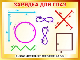Купить Стенд Зарядка для глаз в стиле Осень 800*600 мм в России от 1805.00 ₽