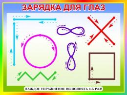Купить Стенд Зарядка для глаз в стиле Радуга 800*600 мм в России от 1805.00 ₽