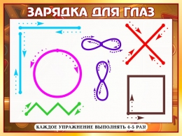 Купить Стенд Зарядка для глаз в золотисто-коричневых тонах в кабинет математики 800*600 мм в России от 1714.00 ₽