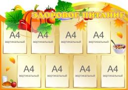 Купить Стенд Здоровое питание в золотистых тонах 1210*850 мм в России от 4435.00 ₽