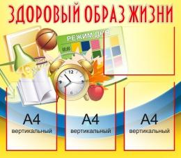 Купить Стенд Здоровый образ жизни в желто-голубых тонах  800*700мм в России от 2426.00 ₽