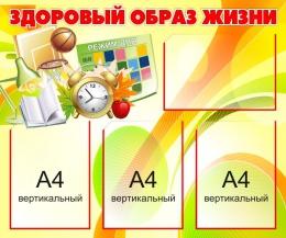 Купить Стенд Здоровый образ жизни в желто-салатовых тонах 800*670 мм в России от 2335.00 ₽