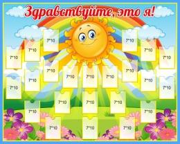 Купить Стенд Здравствуйте, это я! группа Солнышко 800*640 мм в России от 2587.00 ₽