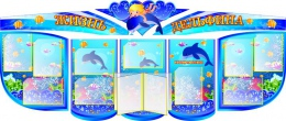 Купить Стенд Жизнь Дельфина для группы Дельфин 2300*950 мм в России от 9863.00 ₽