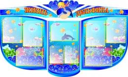 Купить Стенд Жизнь Дельфина для группы Дельфинчик 1490*900 мм в России от 6099.00 ₽