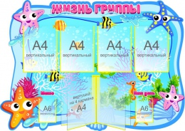 Купить Стенд Жизнь группы для группы Морские звездочки 1210*860 мм в России от 5318.00 ₽