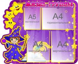 Купить Стенд Жизнь группы для группы Волшебники 760*620 мм в России от 2123.00 ₽