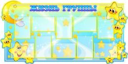 Купить Стенд Жизнь группы группа Звездочка  в золотисто-голубых тонах 900*450 мм в России от 1925.00 ₽