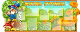 Купить Стенд Жизнь группы в группу Лесовичок с карманами А6 для фотографий 980*400 мм в России от 1800.00 ₽