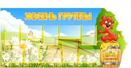 Купить Стенд Жизнь группы в группу Медвежонок 970*450 мм в России от 2048.00 ₽