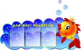 Купить Стенд Для вас, родители для группы Золотая рыбка 1270*550мм в России от 2824.00 ₽