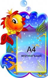 Купить Стенд  Золотая рыбка с карманом А4 360*520 мм в России от 773.00 ₽