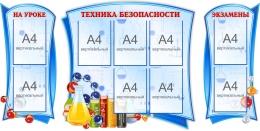 Купить Стендовая  композиция для кабинета химии в голубых тонах  1810*880мм в России от 6007.00 ₽