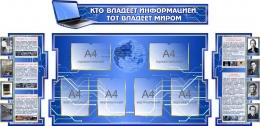 Купить Стендовая композиция для кабинета Информатики в синих тонах 2070*1000 мм в России от 7317.00 ₽