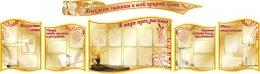 Купить Стендовая композиция для кабинета русского языка и литературы в золотистых тонах 4330*1240мм в России от 17978.00 ₽