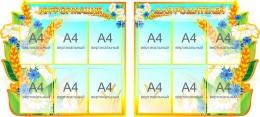Купить Стендовая композиция Информация для родителей в группу Колоски на 12 карманов А4 1750*800мм в России от 6250.00 ₽