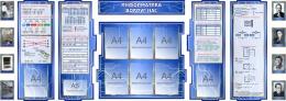 Купить Стендовая композиция Информатика вокруг нас в синих тонах 2680*950 мм в России от 8967.00 ₽
