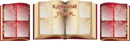 Купить Стендовая  композиция Классный уголок в виде раскрытой книги в золотисто-бордовых тонах 2520*800мм в России от 8266.00 ₽