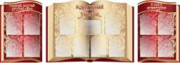 Купить Стендовая  композиция Классный уголок в виде раскрытой книги в золотисто-бордовых тонах 2540*920мм в России от 9303.00 ₽
