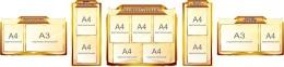 Купить Стендовая композиция Классный уголок  в золотисто-бежевых тонах 3180*760 мм в России от 7639.00 ₽
