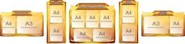 Купить Стендовая композиция Классный уголок  в золотисто-коричневых тонах 3180*760 мм в России от 7639.00 ₽