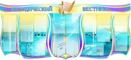 Купить Стендовая композиция Методический вестник 2210*1150мм в России от 11534.00 ₽