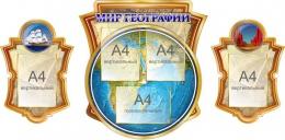 Купить Стендовая композиция Мир географии 1630*800 мм в России от 4663.00 ₽