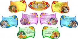 Купить Стендовая композиция Мудрость воспитания в детский сад 1520*770 мм в России от 2893.00 ₽