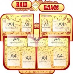 Купить Стендовая композиция Наш класс для кабинета математики в России от 9894.00 ₽