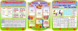 Купить Стендовая композиция Наш класс Математика Русский язык в радужных тонах 2880*1110 мм. в России от 11427.00 ₽