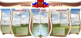 Купить Стендовая композиция  Наша Родина в золотисто-коричневых тонах в России от 11534.00 ₽
