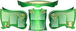 Купить Стендовая  композиция Наша школьная жизнь в  зелёных тонах  2580*1060мм в России от 9723.00 ₽