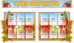 Купить Стендовая композиция Наше творчество в группу Рябинка 2030*1180 мм в России от 8417.00 ₽