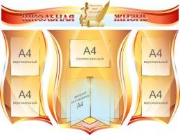 Купить Стендовая композиция Школьная жизнь в золотисто-бордовых тонах 1400*1050мм в России от 7120.00 ₽