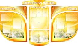 Купить Стендовая композиция Школьная жизнь в золотисто-оранжевых тонах 2170*1270мм в России от 9135.00 ₽