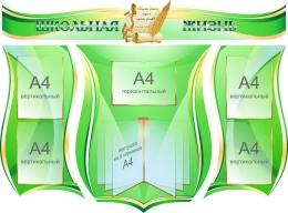 Купить Стендовая композиция Школьная жизнь в золотисто-зеленых тонах  1400*1050мм в России от 7413.00 ₽