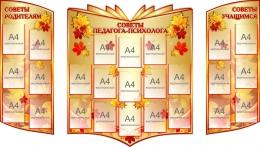 Купить Стендовая композиция Советы педагога-психолога в стиле Осень 2610*1690 мм в России от 16539.00 ₽