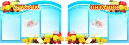 Купить Стендовая композиция Уголок питания с фруктами в синих тонах 1550*550 мм в России от 3567.00 ₽