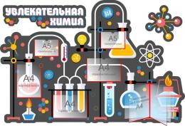 Купить Стендовая композиция Увлекательная химия для кабинета химии в серых тонах 1480*980мм в России от 7481.00 ₽