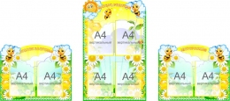 Купить Стендовая композиция в группу Пчёлка 1760*870 мм в России от 4534.00 ₽