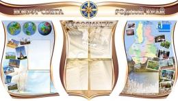 Купить Стендовая композиция  в кабинет географии Россия Ямало-Ненецкий автономный округ в России от 7551.00 ₽