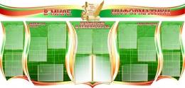 Купить Стендовая композиция В мире информатики в кабинет информатики в зеленых тонах  2210*1150мм в России от 12037.00 ₽